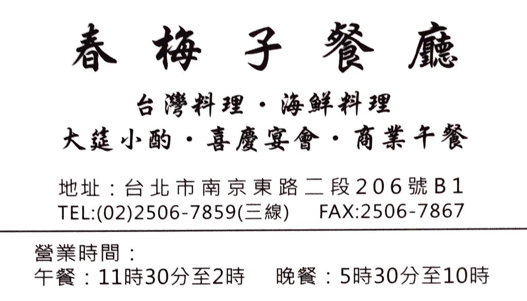 麗しの島 台湾 409 春梅子餐廰 その1_e0021092_13032951.png