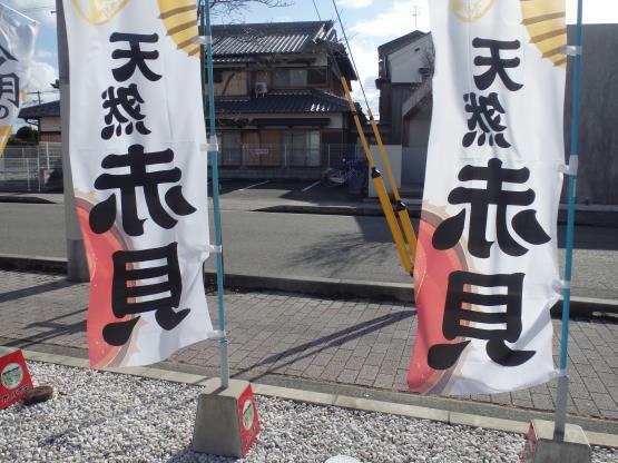 かっぱ寿司       中山寺店_c0118393_1555992.jpg