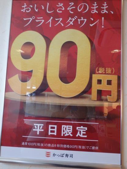 かっぱ寿司       中山寺店_c0118393_1571411.jpg