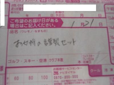 f0372998_20085937.jpg