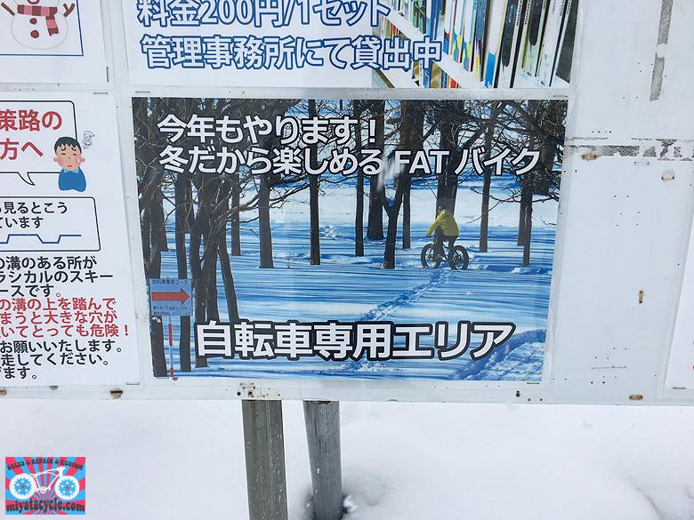 ファットバイク試乗会のご報告!!_e0126901_18332124.jpg