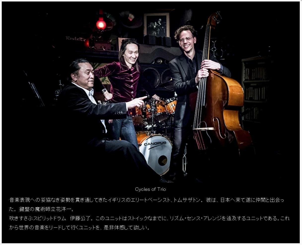 Jazzlive comin  広島   本日日曜日のライブ!_b0115606_12241473.jpg