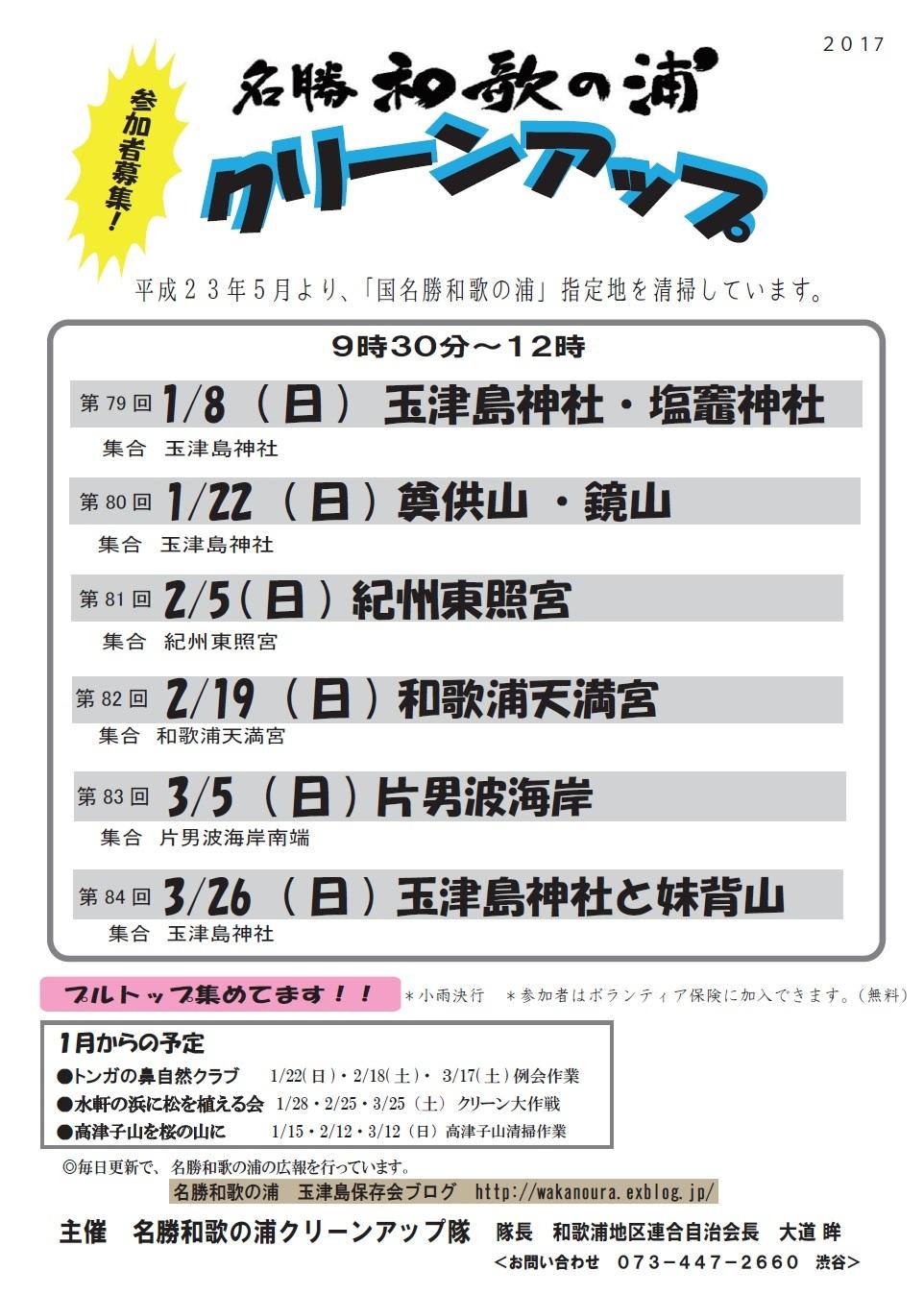 名勝和歌の浦クリーンアップ 玉津島神社と妹背山_c0367107_12410718.jpg