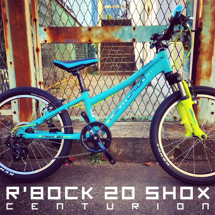 2017 CENTURION センチュリオン  R'BOCK 20 SHOX R'ボック 20 ショックス キッズバイク 子供自転車 リピトキッズ 20インチ KIDS おしゃれ子供車_b0212032_20565523.jpg