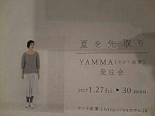 ヤンマ産業 受注回_b0237038_1934333.jpg