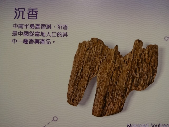 跨越海洋@香港歴史博物館(HKミュージアムオブヒストリー)5 (海外旅行部門)_b0248150_16035064.jpg