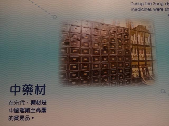 跨越海洋@香港歴史博物館(HKミュージアムオブヒストリー)5 (海外旅行部門)_b0248150_16071874.jpg