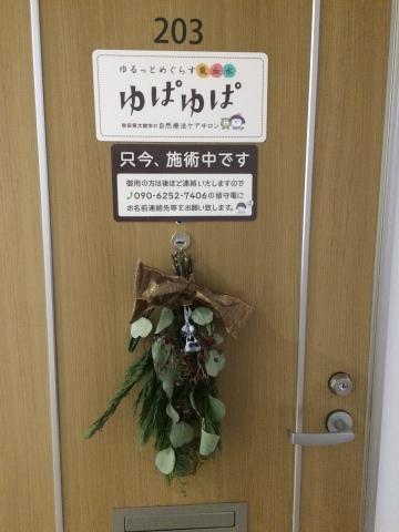 初訪問、ゆぱゆぱ_f0234454_17165291.jpg
