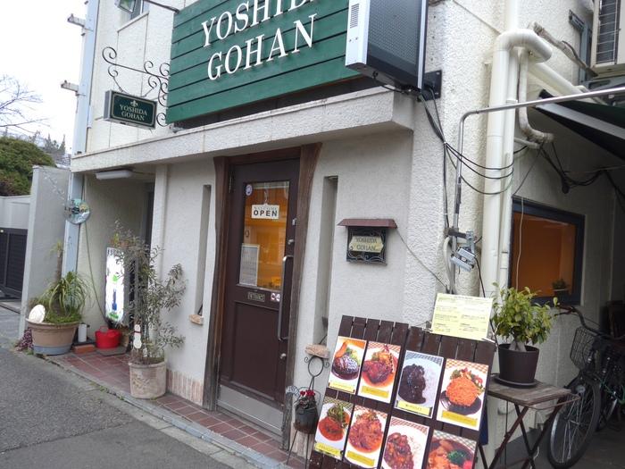 吉祥寺「ヨシダゴハン」へ行く。_f0232060_1431556.jpg
