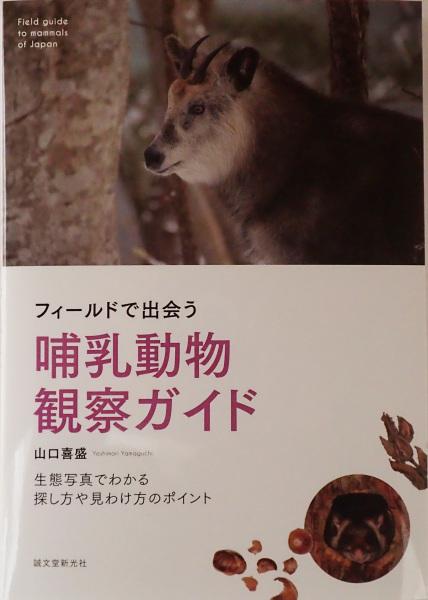 新刊「哺乳動物観察ガイド」のご案内_e0197869_09062052.jpg