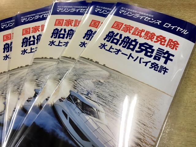 ロイヤル・船舶免許講習_f0164669_18221126.jpg