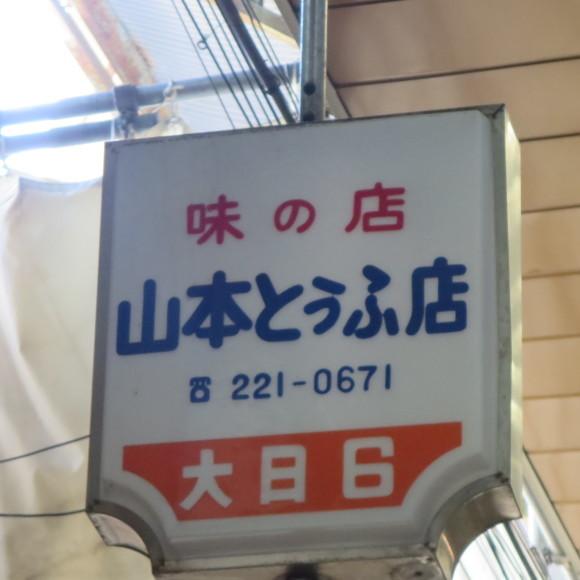 大日商店街と狭いホーム_c0001670_19162931.jpg