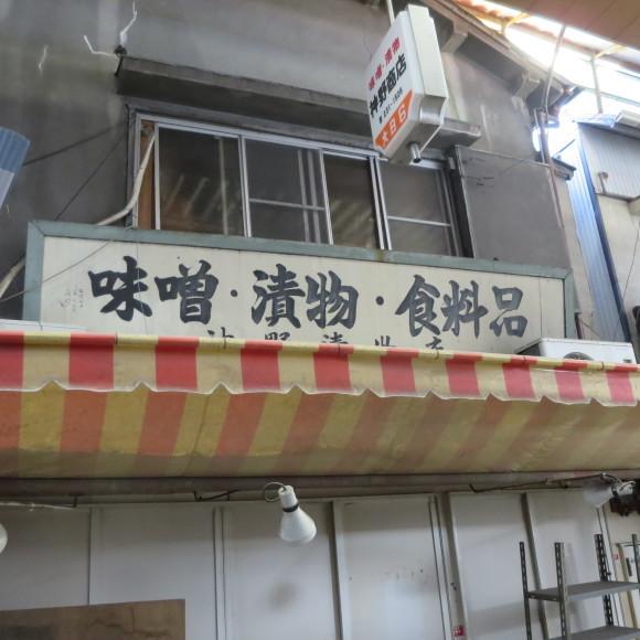 大日商店街と狭いホーム_c0001670_19163424.jpg