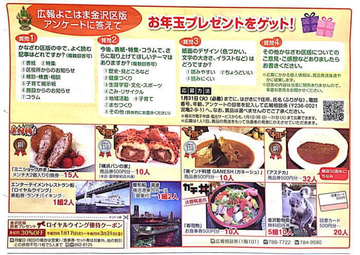 広報よこはま金沢区版アンケートに答えてお年玉プレゼントゲット!に参加させていただいてます。_e0145685_16293279.jpg