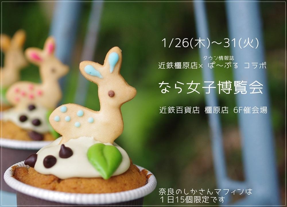 1/26~は近鉄橿原店!_c0220186_17141239.jpg