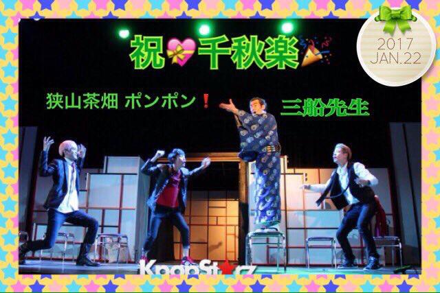 方南ぐみ企画公演『伊賀の花嫁』終了_f0061797_18430914.jpg