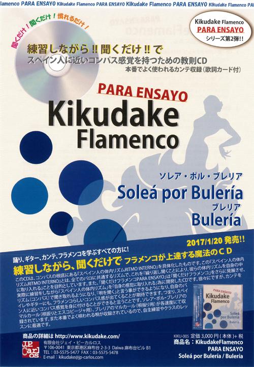 ~NEW! Kikudake Flamenco (Soleá por Bulería / Bulería)~_b0142724_12124559.jpg