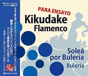 ~NEW! Kikudake Flamenco (Soleá por Bulería / Bulería)~_b0142724_12131610.jpg