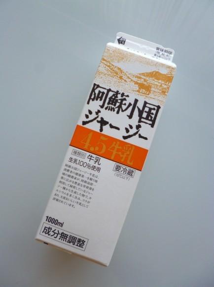 阿蘇小国ジャージー牛乳_b0204930_20402330.jpg