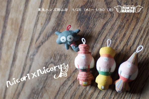 1/25(水)〜1/30(月)は、東急ハンズ岡山店の出店します!_a0129631_15340706.jpg