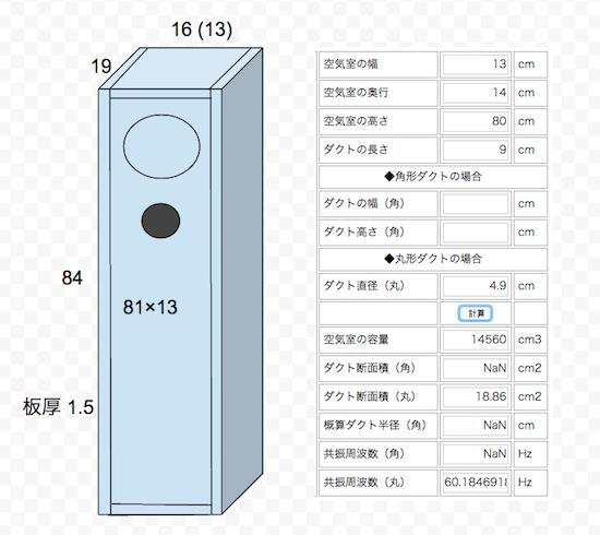 トールボーイ型スピーカー自作検討中_c0063348_13224054.png