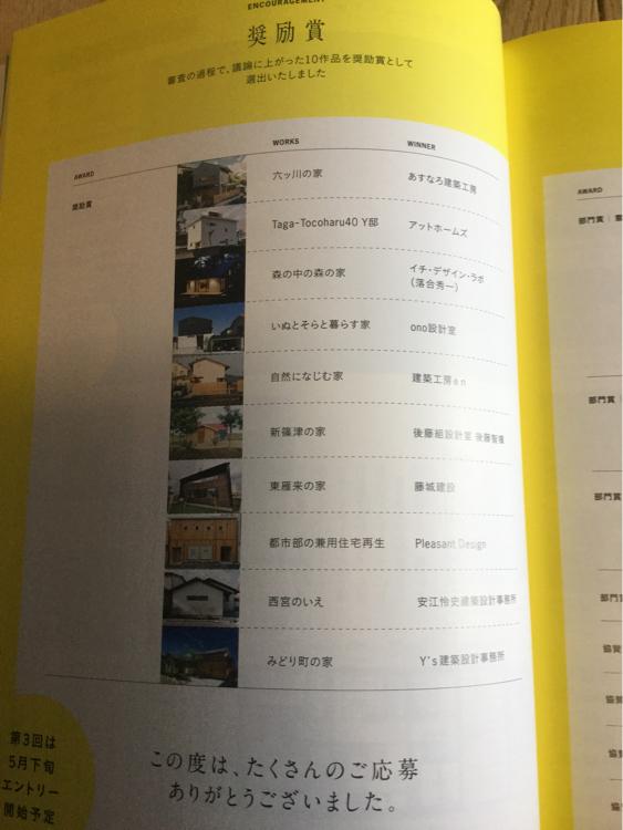 建築知識ビルダーズ27に掲載_d0342155_10314091.jpg