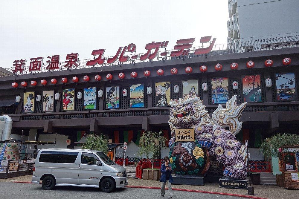 箕面観光ホテル(箕面スパーガーデン)_c0112559_16114181.jpg