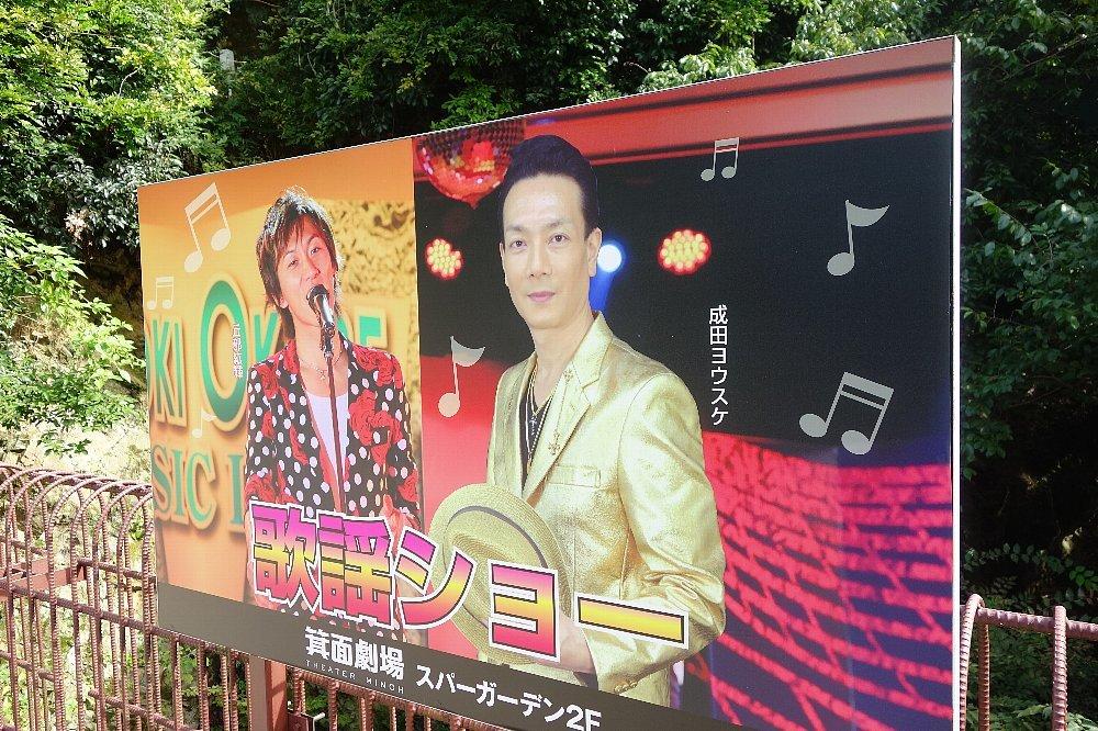箕面観光ホテル(箕面スパーガーデン)_c0112559_16160708.jpg