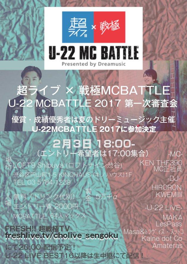 2/3 超ライブ × 戦極 U-22 MCBATTLE 2017 第一次審査会_e0246863_165679.jpg