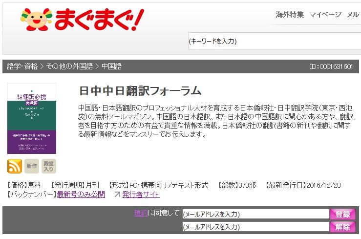 無料で購読できます、メルマガ「日中中日翻訳フォーラム」_d0027795_11143138.jpg