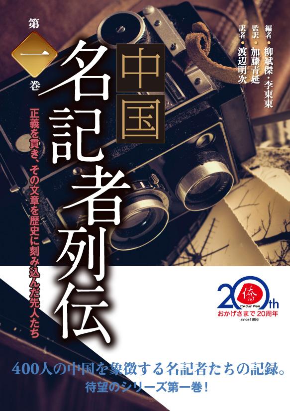 好評シリーズ『中国名記者列伝 第二巻』が刊行決定!_d0027795_1542353.jpg