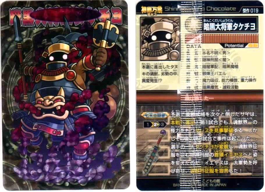 【開封レビュー】神羅万象チョコ 傑作選(21個目〜30個目)_f0205396_19535483.jpg