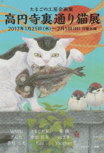 たまごの工房企画展「高円寺裏通り猫展」_e0134502_2283463.jpg