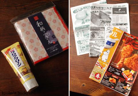 信州からの素敵な小包♪_b0253205_06013026.jpg