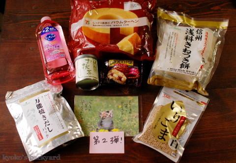 信州からの素敵な小包♪_b0253205_06074411.jpg