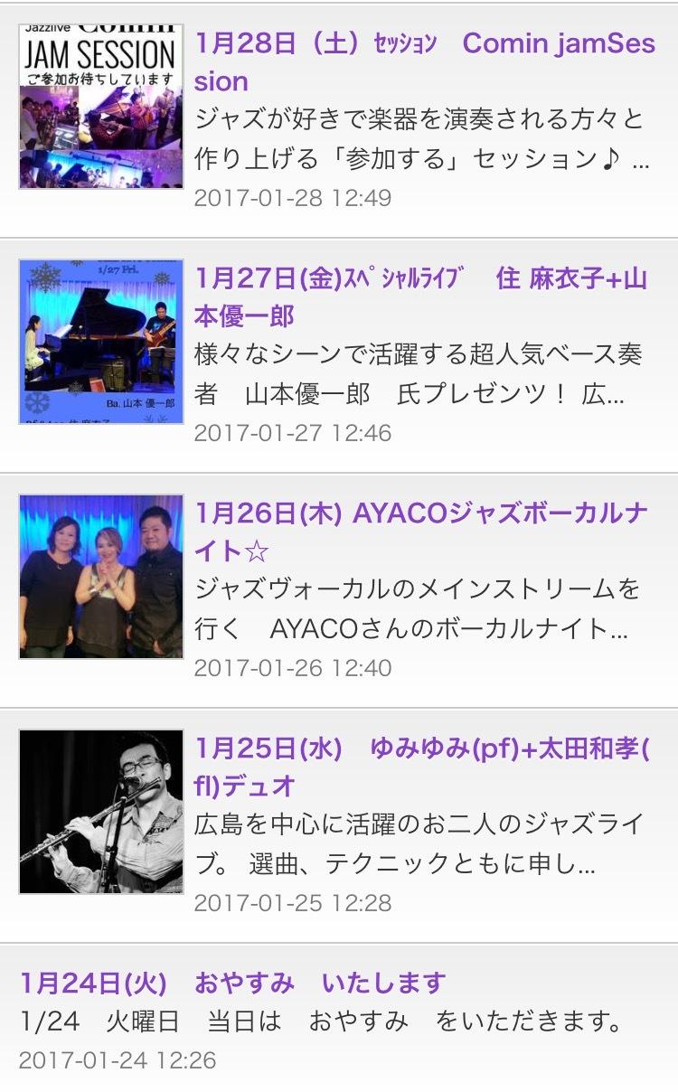 本日 火曜日は おやすみ です。Jazzlive comin 広島_b0115606_12370107.png