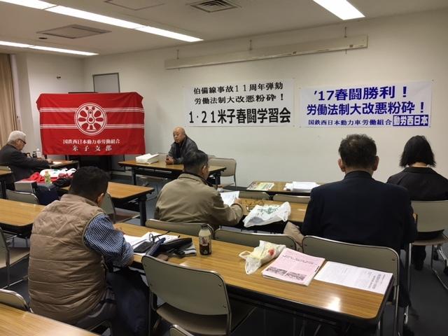 1月21日、伯備線事故11周年弾劾!米子春闘学習会を開催_d0155415_22292060.jpg