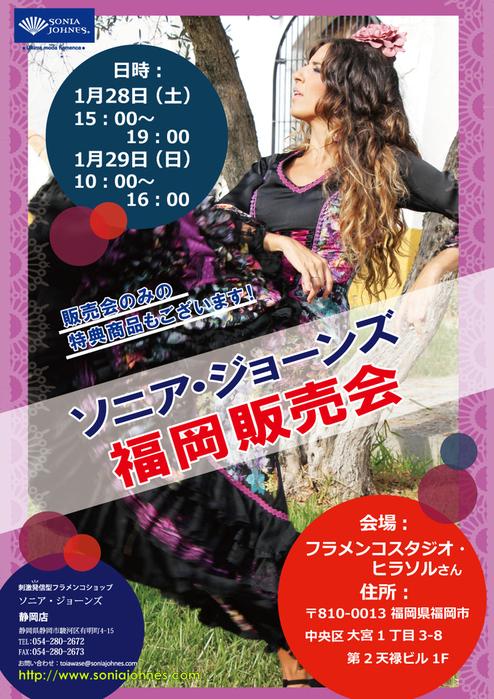 ~福岡販売会のお知らせです!~ _b0142724_12583397.jpg
