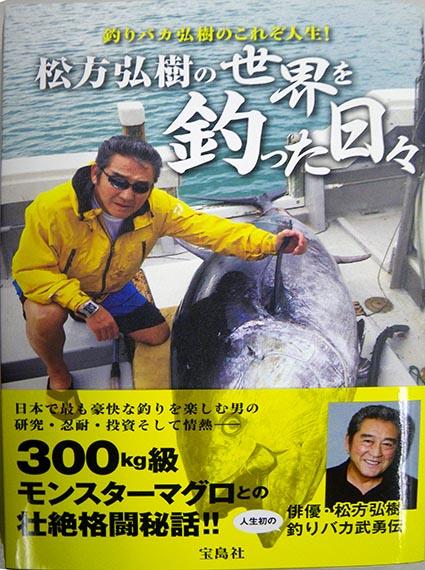 松方さんの本が出版されていました。_f0009039_15293942.jpg
