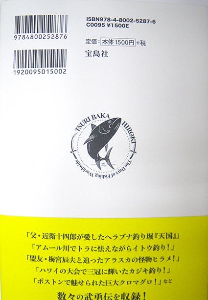 松方さんの本が出版されていました。_f0009039_15295520.jpg