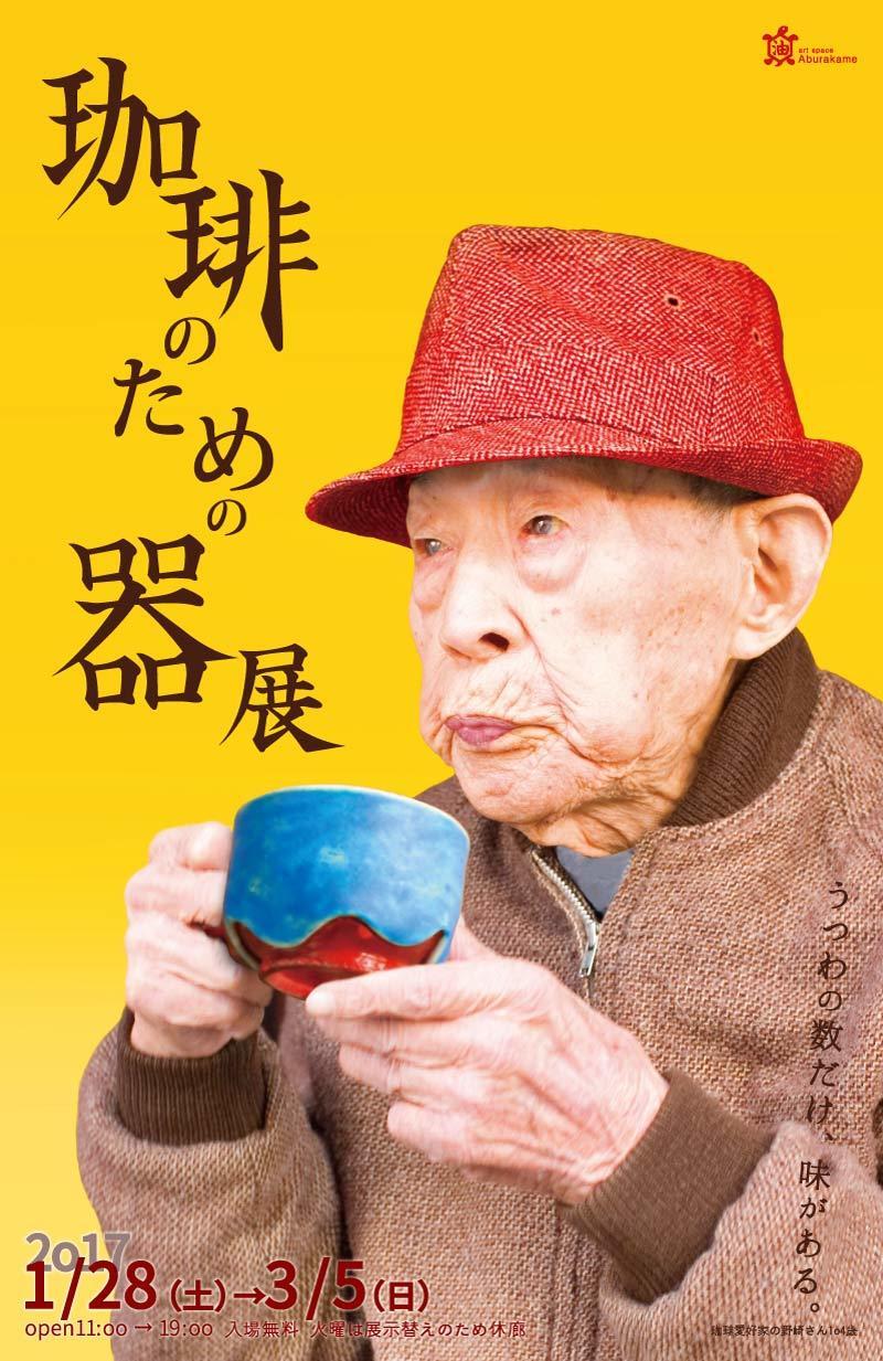 「珈琲のための器展ーうつわの数だけ、味がある。ー」_b0148849_17202325.jpg