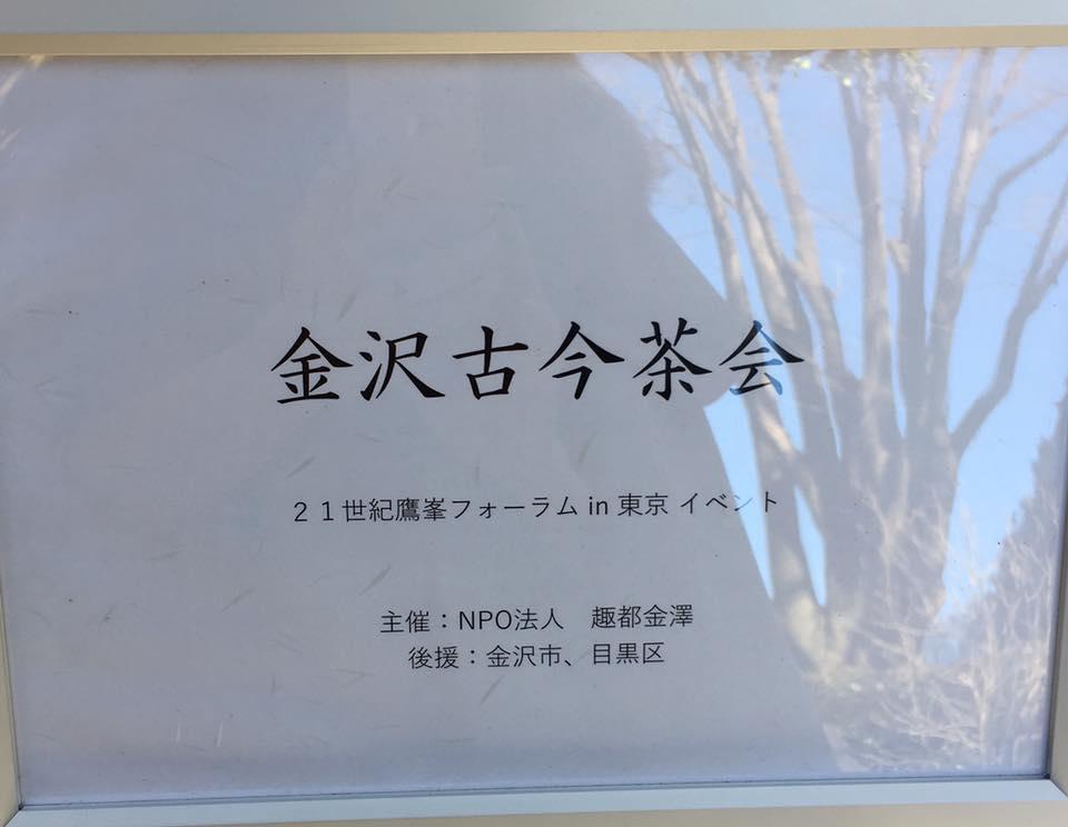 旧前田侯爵家 駒場本邸・和館での静謐なひと時_a0138976_10404718.jpg