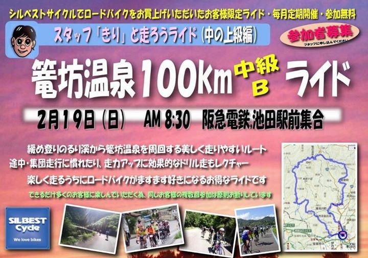 2/19(日)篭坊温泉100km中級Bライド 募集☆_e0363689_197395.jpg