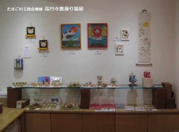 たまごの工房企画展「高円寺裏通り猫展」  その2_e0134502_1963545.jpg