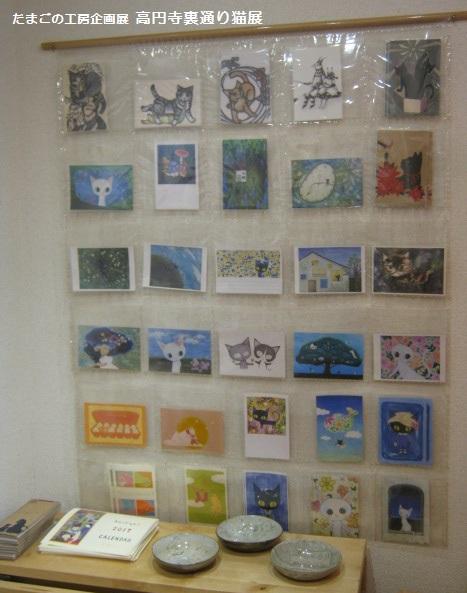 たまごの工房企画展「高円寺裏通り猫展」  その2_e0134502_1972599.jpg
