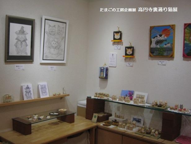 たまごの工房企画展「高円寺裏通り猫展」  その2_e0134502_1974100.jpg