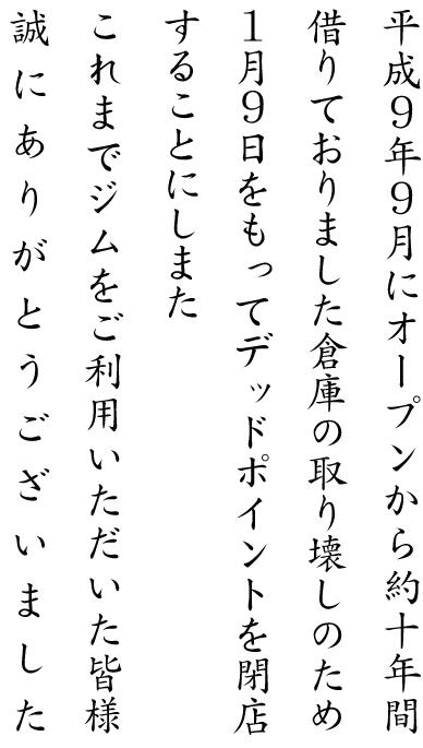 閉店のお知らせ_a0108606_19111241.jpg