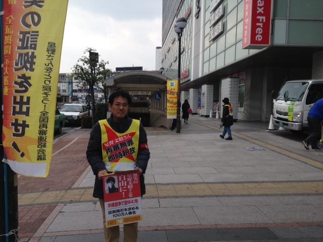 1月19日、岡山駅前で、無実の星野文昭さん奪還!全証拠開示署名を集めました_d0155415_18184202.jpg