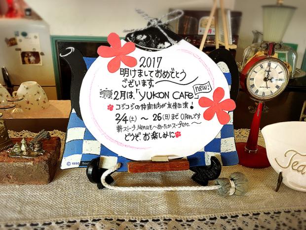 Tea Cozy @2017年1月_e0292546_07400978.jpg