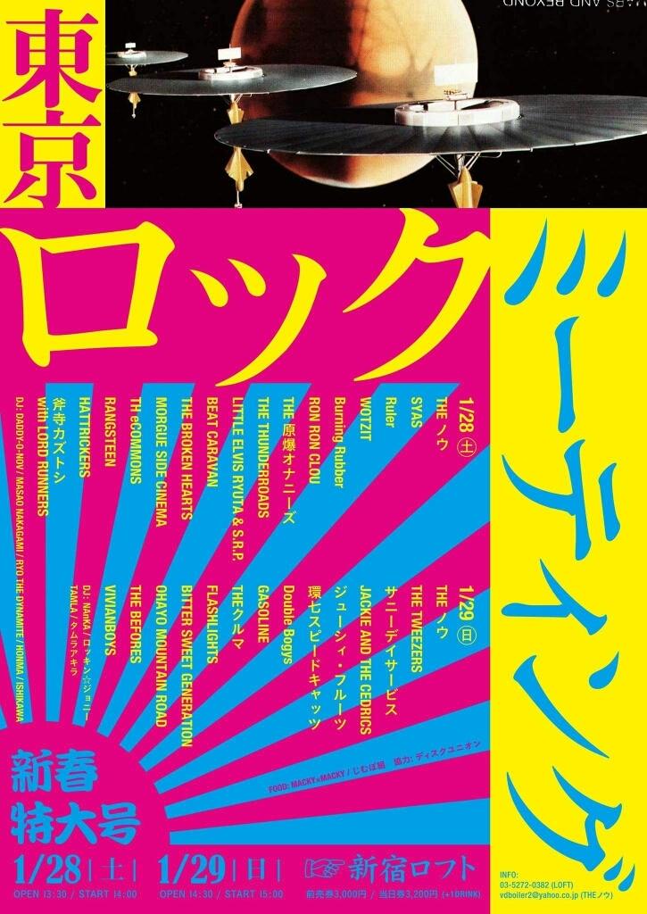 【今週末】東京ロックミーティング2days!!!【なんて日は】_c0308247_14333282.jpg